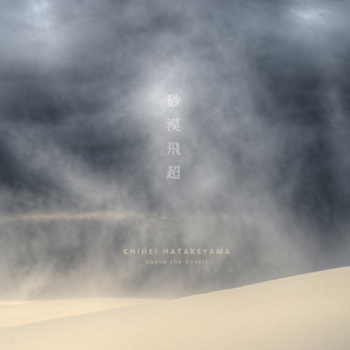 CHIHEI HATAKEYAMA | Above The Desert (Dronarivm) - CD