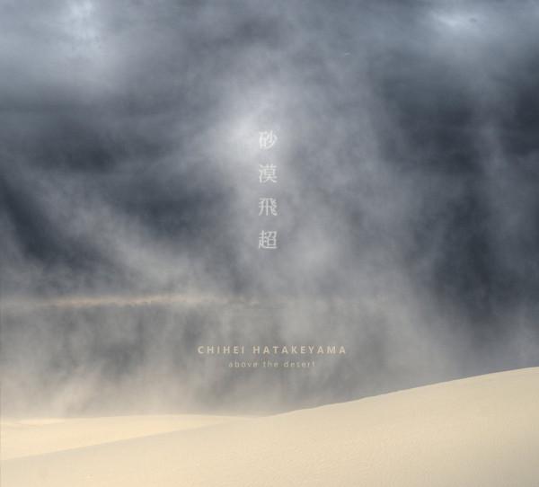 CHIHEI HATAKEYAMA | Above The Desert (Dronarivm) – CD